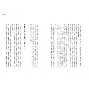 就活兄貴の非常識な就活 悩める9割の就活学生を救う!!|poempiecestore|05