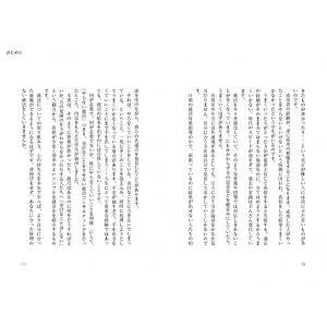 就活兄貴の非常識な就活 悩める9割の就活学生を救う!!|poempiecestore|06