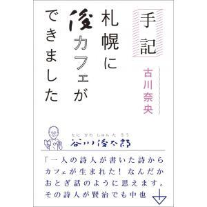 手記 札幌に俊カフェができました|poempiecestore