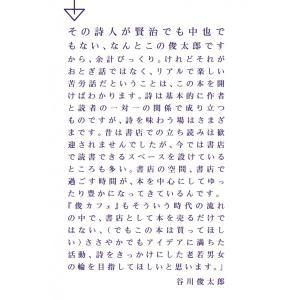 手記 札幌に俊カフェができました|poempiecestore|02