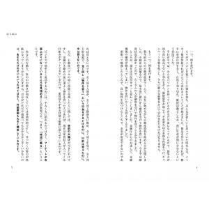 民泊2.0 事業と投資のハザマだからオイシイ|poempiecestore|03
