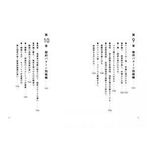 民泊2.0 事業と投資のハザマだからオイシイ|poempiecestore|07