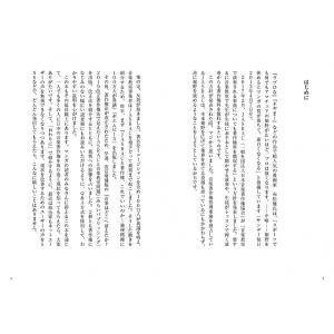 音楽を取りもどせ! コミック版 ユーザー vs JASRAC poempiecestore 02