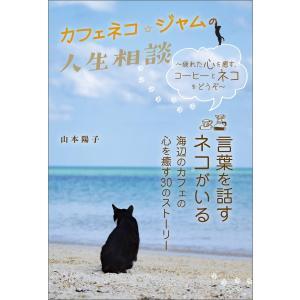 カフェネコ☆ジャムの人生相談 ~疲れた心を癒す、コーヒーとネコをどうぞ~|poempiecestore