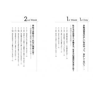 学校では教えてくれない起業術|poempiecestore|07