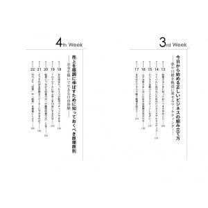 学校では教えてくれない起業術|poempiecestore|08