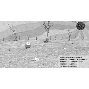 きらわれもののマルー|poempiecestore|03