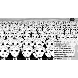 きらわれもののマルー|poempiecestore|04