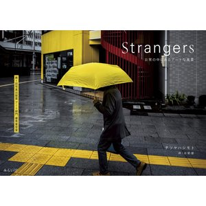 【特製ブックレット付き限定版】Strangers 日常の中にあるアートな風景|poempiecestore