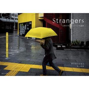 Strangers 日常の中にあるアートな風景|poempiecestore