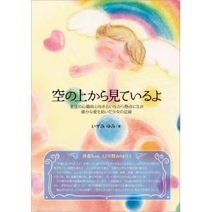 『空の上から見ているよ』 重度の心臓病と向き合いながら、確かな愛を紡いだ少女の記録 poempiecestore
