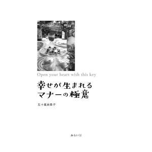 幸せが生まれる マナーの極意|poempiecestore|02