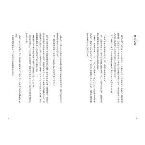 幸せが生まれる マナーの極意|poempiecestore|03