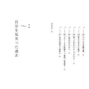 幸せが生まれる マナーの極意|poempiecestore|06