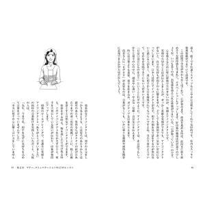 幸せが生まれる マナーの極意|poempiecestore|07