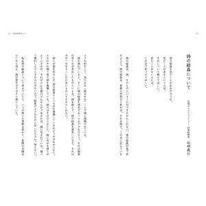 詩の結晶は七角形 札幌ポエムファクトリー|poempiecestore|05