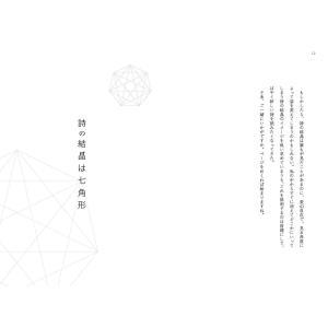 詩の結晶は七角形 札幌ポエムファクトリー|poempiecestore|06