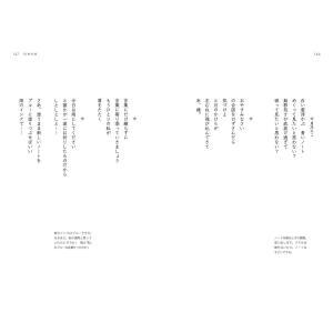 詩の結晶は七角形 札幌ポエムファクトリー|poempiecestore|10