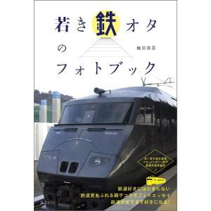 【限定30枚生プリント付】若き鉄オタのフォトブック|poempiecestore