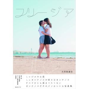 【ショップ限定50冊:生プリント付】フリージア