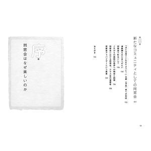 懐かしさの宝石箱 同窓会をやろう!|poempiecestore|09