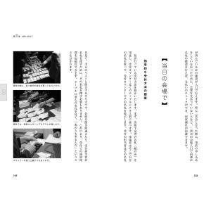 懐かしさの宝石箱 同窓会をやろう!|poempiecestore|10