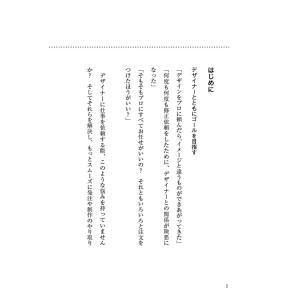 デザインよろしく (内田奈津子の成功を呼ぶデザイン発注術)|poempiecestore|02