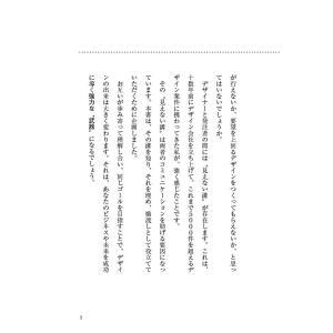 デザインよろしく (内田奈津子の成功を呼ぶデザイン発注術)|poempiecestore|03