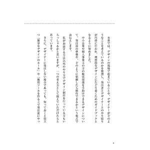 デザインよろしく (内田奈津子の成功を呼ぶデザイン発注術)|poempiecestore|04