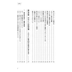 デザインよろしく (内田奈津子の成功を呼ぶデザイン発注術)|poempiecestore|07