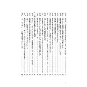 デザインよろしく (内田奈津子の成功を呼ぶデザイン発注術)|poempiecestore|08