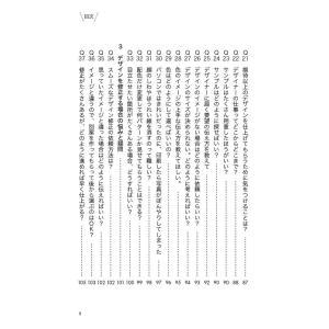 デザインよろしく (内田奈津子の成功を呼ぶデザイン発注術)|poempiecestore|09