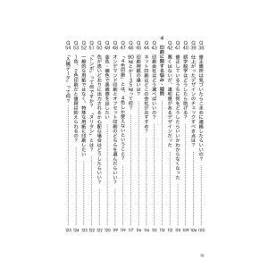 デザインよろしく (内田奈津子の成功を呼ぶデザイン発注術)|poempiecestore|10