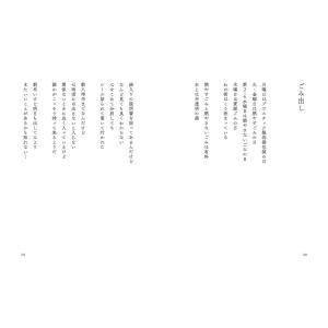 ひごとに 飯野正行第3詩集|poempiecestore|15