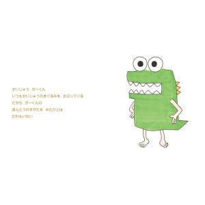 かいじゅう ガーくん|poempiecestore|06