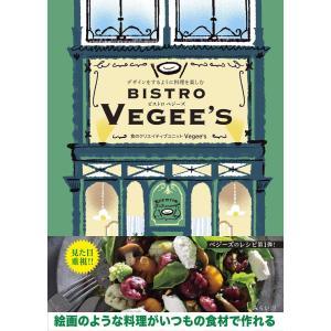 デザインをするように料理を楽しむ BISTRO VEGEE'S|poempiecestore