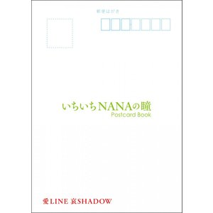 いちいちNANAの瞳 Postcard Book 著・愛LINE哀SHADOW|poempiecestore