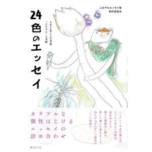 24色のエッセイ 〜人生を変える文章塾「ふみサロ」の奇跡 poempiecestore