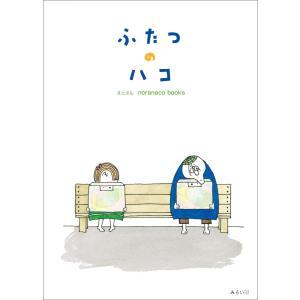 ふたつのハコ|poempiecestore