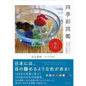 四季彩図鑑 〜写真でつづる日本の伝統色 poempiecestore