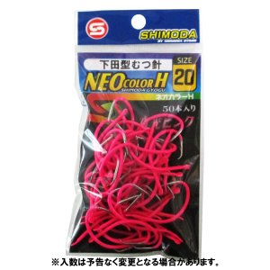 下田漁具  ●カラー:夜光ピンク ●針号数:20号 ●入数:50本 ●釣り方、フィールド:船釣り(中...