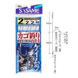 ささめ針 ケイムラフック カゴ釣り五目 Z−103 針2号−ハリス2号(東日本店)