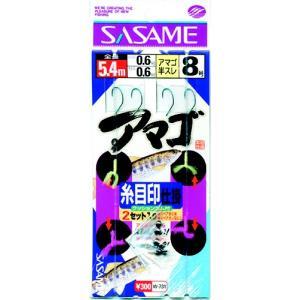 【現品限り】ささめ針 W−731アマゴ糸目印8(東日本店)