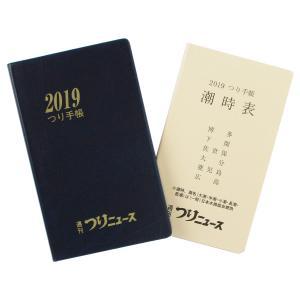 週刊つりニュース つり手帳 2019年版 西部【ゆうパケット】|point-i