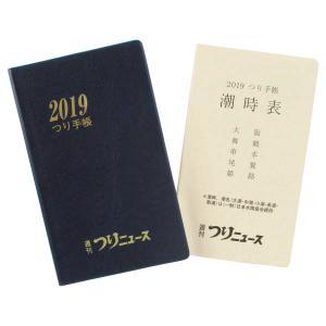 週刊つりニュース つり手帳 2019年版 関西【ゆうパケット】|point-i