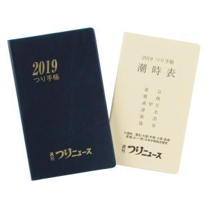 週刊つりニュース つり手帳 2019年版 関東【ゆうパケット】|point-i