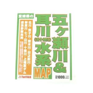宮崎県の五ヶ瀬川&耳川(五十鈴川)水系 MAP|point-i