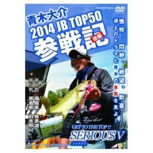 シリアスV 2014JB TOP50参戦記 後編【ゆうパケット】|point-i