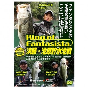 King of Fantasista 決勝・池原貯水池戦【ゆうパケット】|point-i
