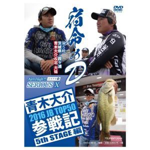 シリアス 10 2016 JB TOP50参戦記 5th STAGE編【ゆうパケット】|point-i